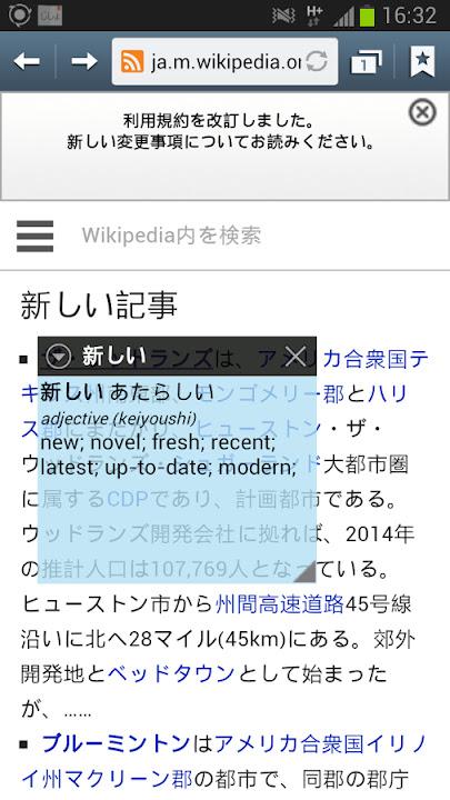 [Image: popup-japanese-dictionary-screenshot-2.webp.jpg]
