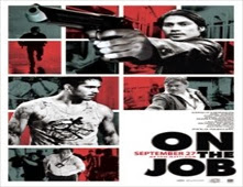 فيلم On the Job