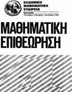 Μαθηματική Επιθεώρηση - τεύχος 4ο