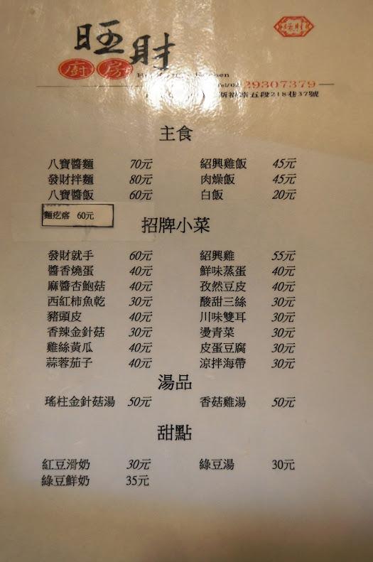 台北美食推薦-文山區香濃八寶醬飯.紹興雞飯【旺財廚房】