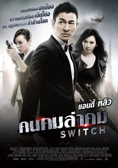Switch คนคมล่าคม HD [พากย์ไทย]