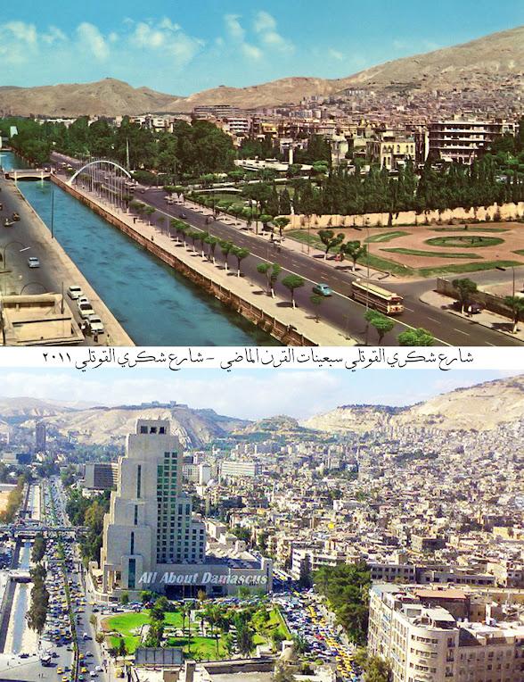 مقارنة لشارع شكري القوتلي دمشق بالسبعينات 2011
