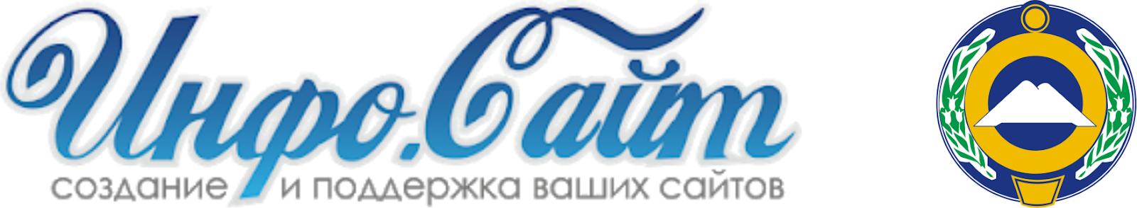 КЧР 🌍 Новости : Информационный агрегатор Инфо-Сайт