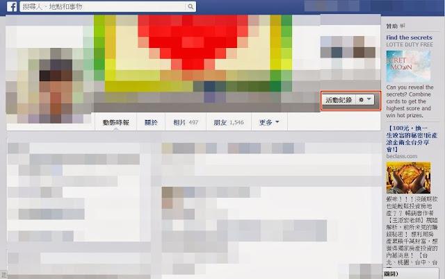 臉書上的隱私活動清除