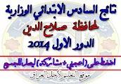 نتائج السادس الابتدائي لمحافظة  صلاح الدين 2013