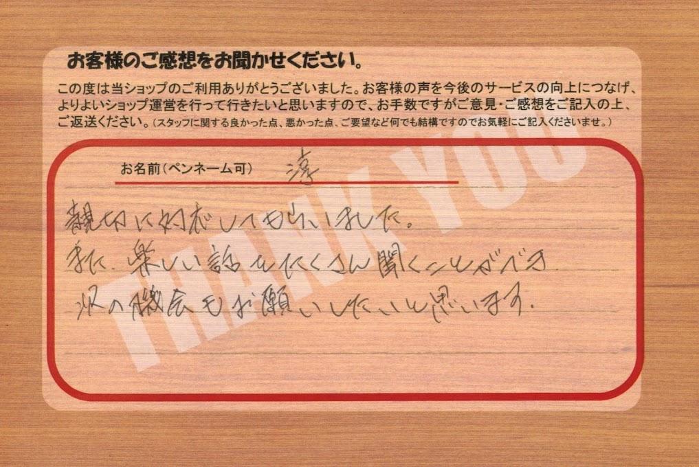 ビーパックスへのクチコミ/お客様の声:淳 様/トヨタ エスティマ