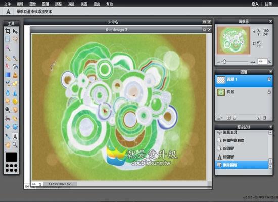 美編軟體免費系列-像PHOTOSHOP一樣的好用軟體二-Pixlr Editor