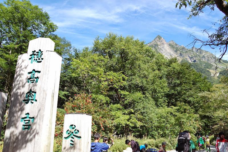 明神小屋前の看板、奥は明神岳