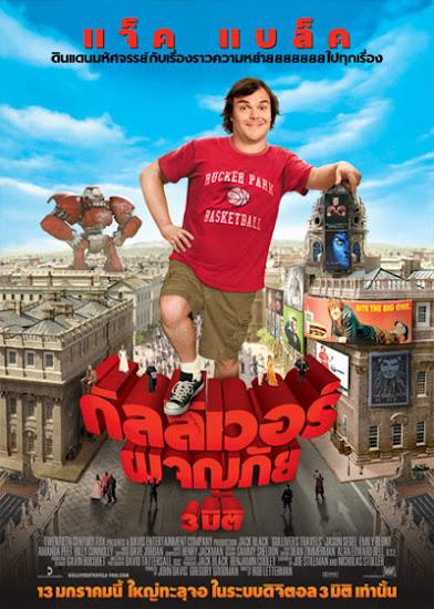 Gulliver's Travels กัลลิเวอร์ผจญภัย HD [พากย์ไทย]