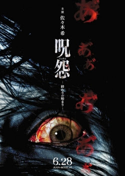 Ju-on: The Beginning of the End - Lời nguyền bóng ma