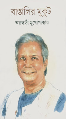 Bangalir Mukut - Arundhati Mukhopadhyay in pdf