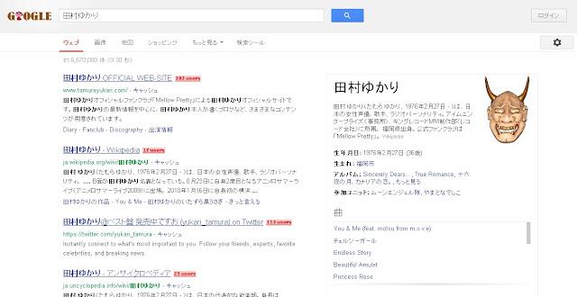 Googleで声優の「田村ゆかり」で検索すると顔写真とか出るんだけどさ・・・ | CUTPLAZA DIARY