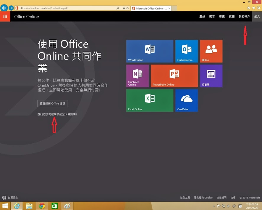 office 365 線上 版
