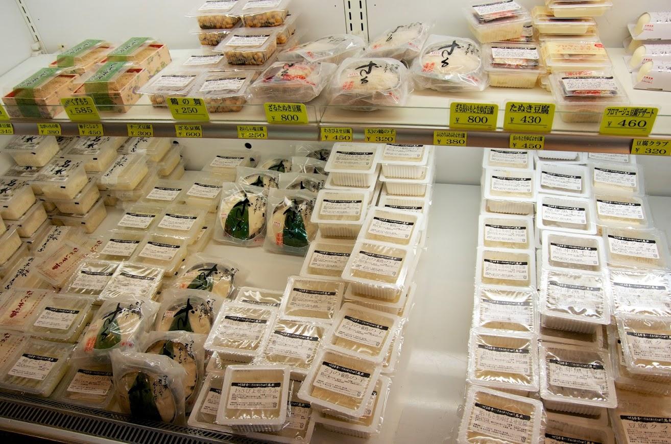 様々な豆腐