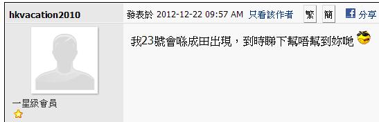 %E9%A6%99%E6%B8%AF%E4%BA%BA%E7%9A%84%E4%BA%BA%E6%83%85%E5%91%B3 不容易看清的香港--評港女滯留成田機場事件
