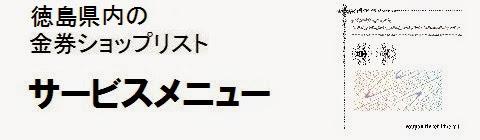 徳島県内の金券ショップ情報・サービスメニューの画像