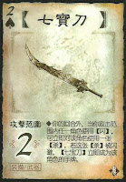 Seven Star Dagger