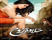 فيلم حلاوة روح بجودة HDRip