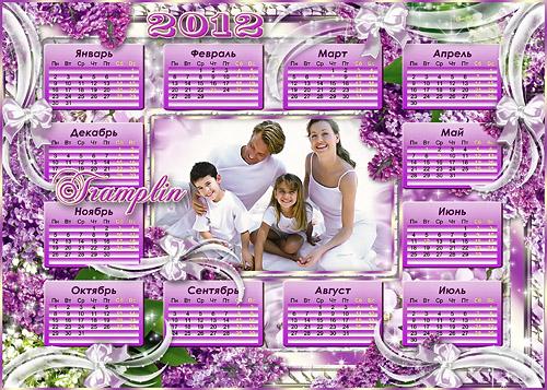 Календарь-Рамка  2012  - Хочу, чтоб про нас говорили друзья: - Какая хорошая Ваша семья