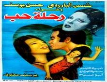 فيلم رحلة حب للكبار فقط