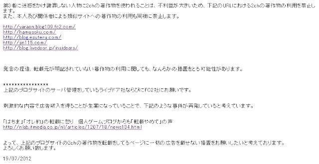 livedoor Blog、一部の2ちゃんねるまとめサイトを広告停止