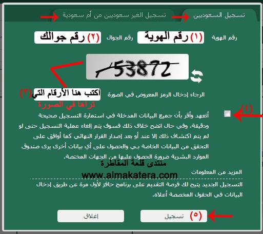 التسجيل التدريب الالكتروني للسعوديين السعوديين طط§ظپط²2.PNG