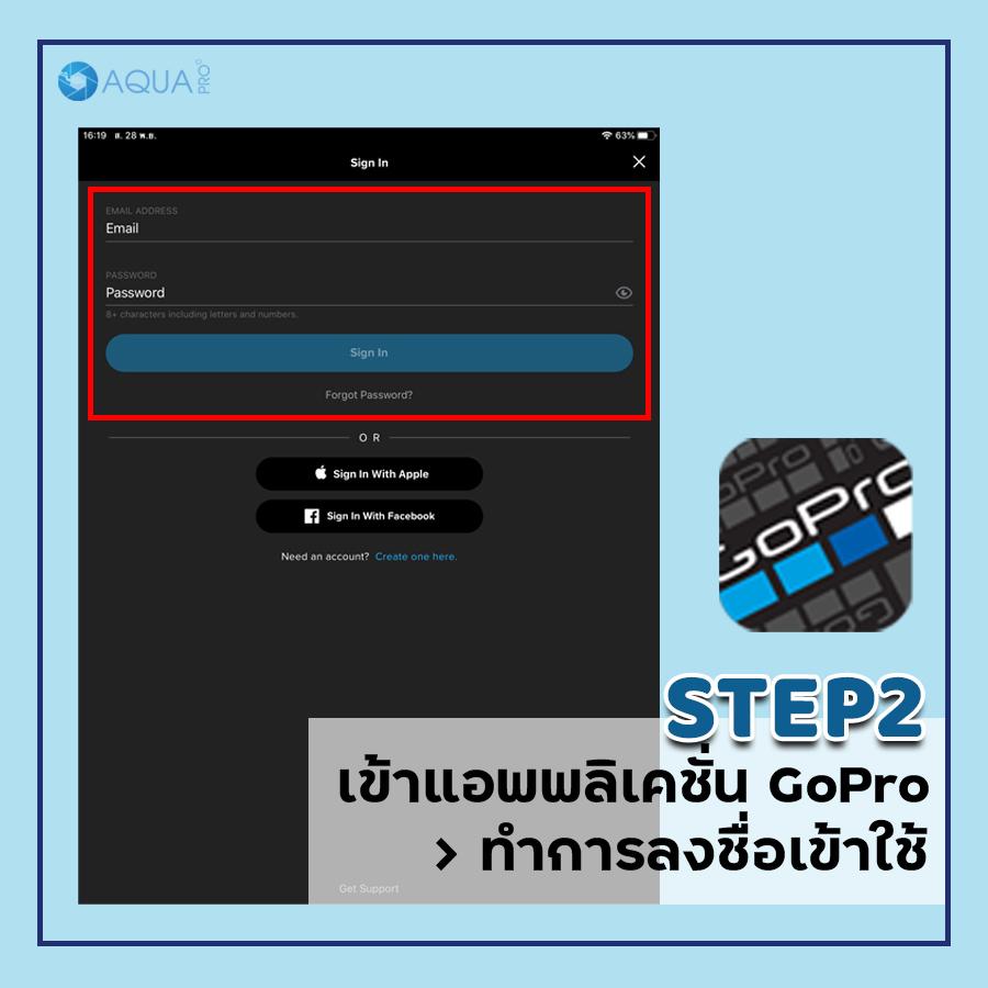 อัพเดทมือถือ 2 - อัพเดท GoPro