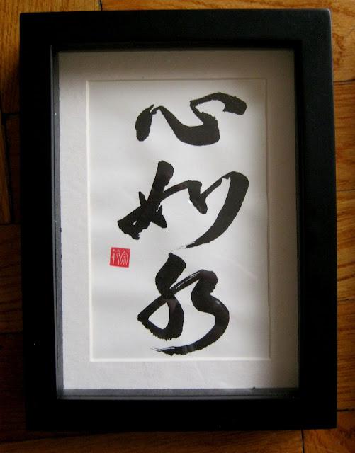 心如水 - A szív akár a víz (A heart like water)