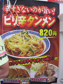 ピリ辛タンメンのポスター