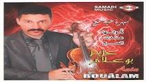 Aziz boualam-Gouliha Andek Sa7