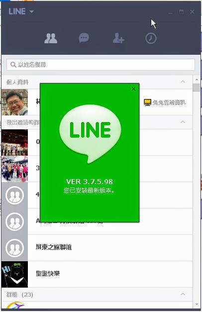 LINE下載 v3.7.5.98 http://linetw.blogspot.com/2014/10/line-download.html