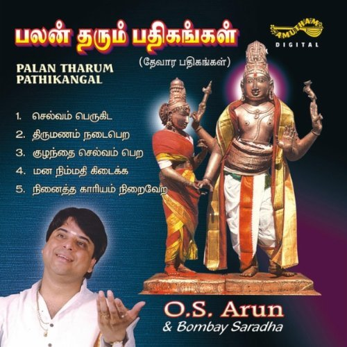 Palan Tharum Pathikangal By Various Artists Devotional Album MP3 Songs