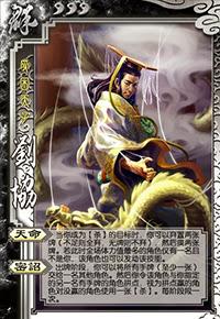 Liu Xie 8