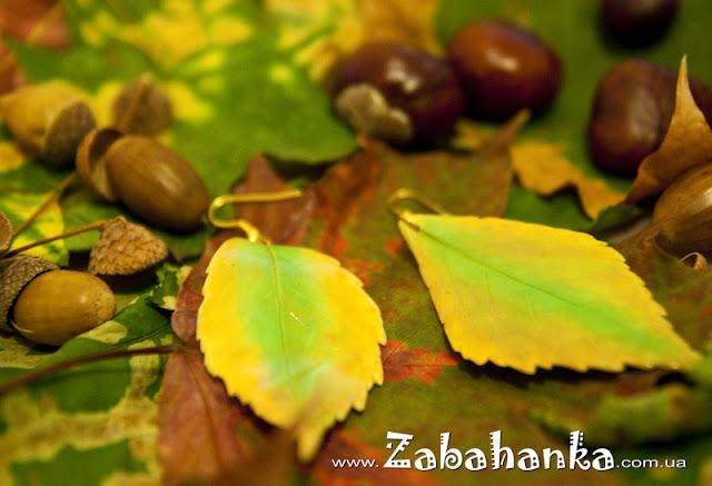 Сережки Осіннє листя
