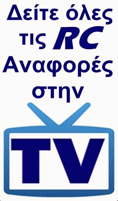RC Αναφορές στην TV