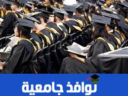تخصصات جديدة معتمدة في الجامعة الامريكية في مأدبا