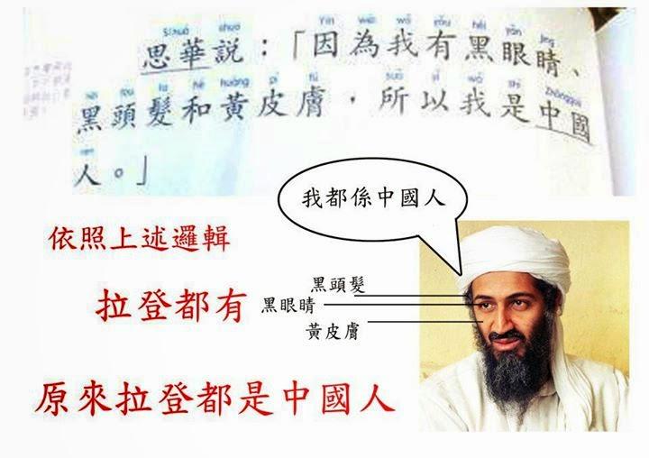 被簡化的「中國人」