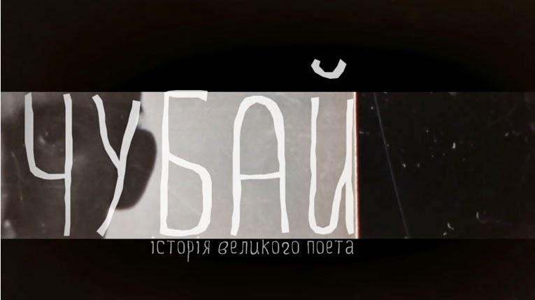 У Львові презентують фільм про Грицька Чубая