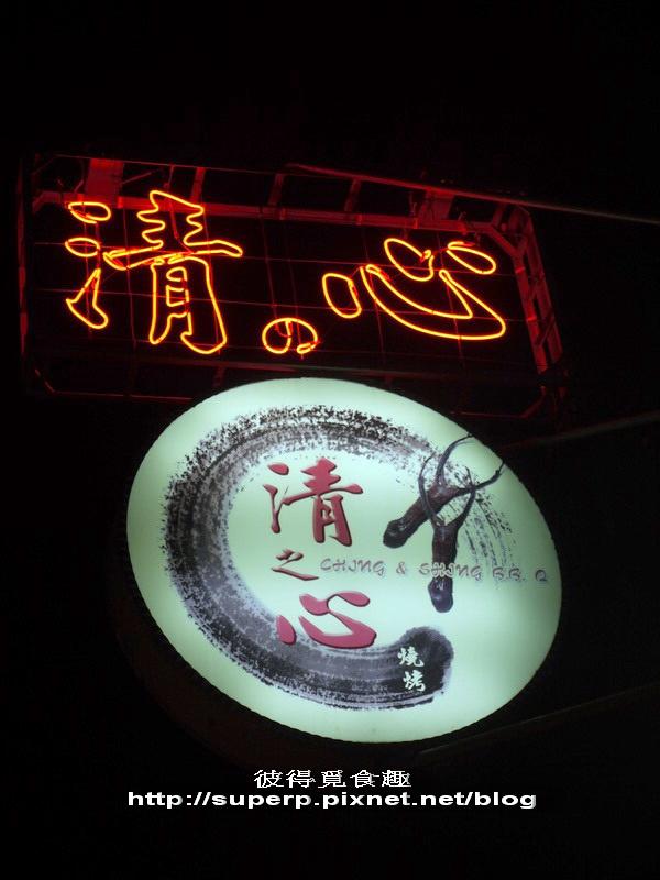 [南台灣食記]台南的清之心燒烤之肥美海鮮處女蟳 @ 彼得覓食趣 :: 痞客邦