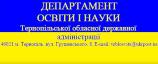 ДЕПАРТАМЕНТ ОСВІТИ І НАУКИ Тернопільської обласної державної адміністрації