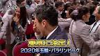 【オリンピック】2020年の五輪開催が東京に決定!