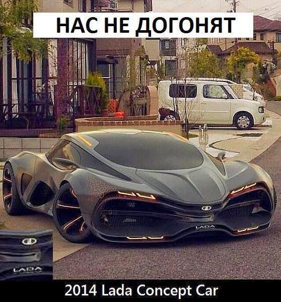Russian auto - Lada concept car for 2014 year!  Моделът на Lada за 2014 година :) Кой, кой, кой подцени руснаците :)