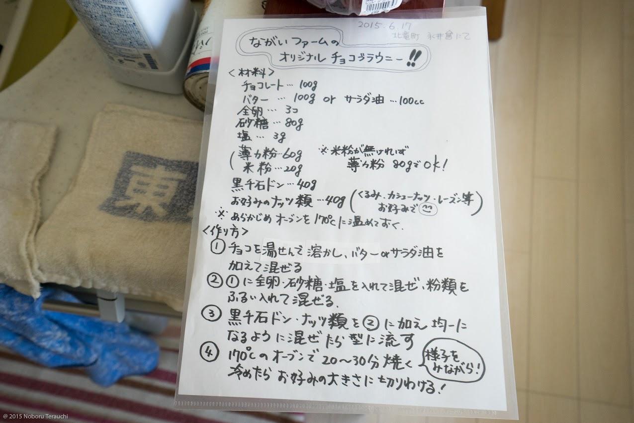 永井美保オリジナル・チョコブラウニー