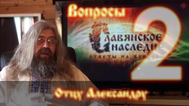 Вопросы отцу Александру - 2