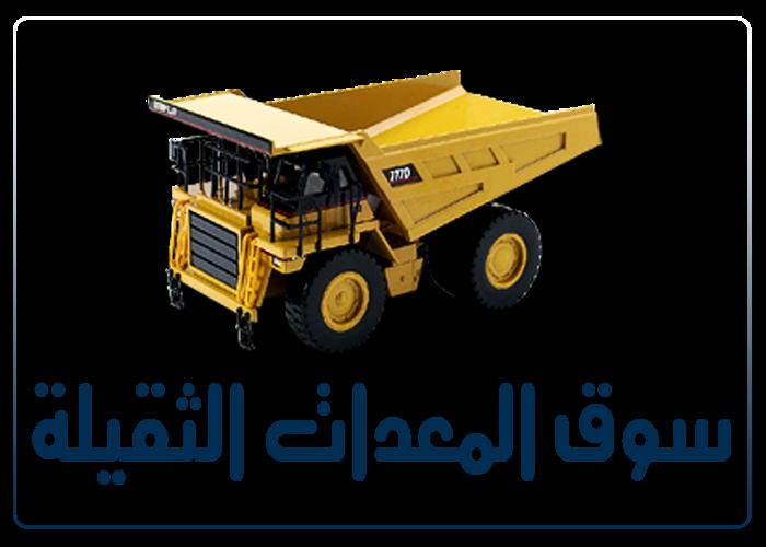 سوق المعدات الثقيلة واوناش الرفع و معدات البناء
