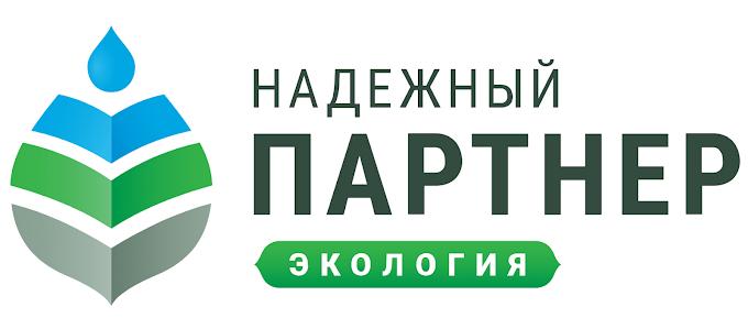 Всероссийский конкурс лучших природоохранных практик «Надежный партнер-Экология»
