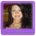 Марины Александровой