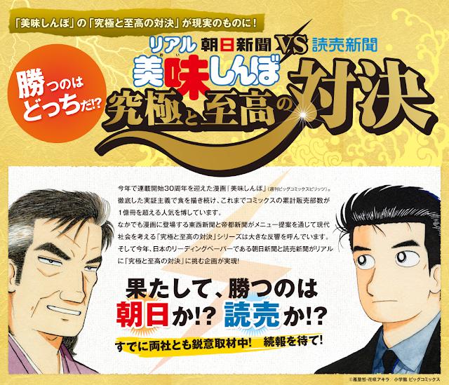 「美味しんぼ」朝日新聞と読売新聞で「究極と至高の対決」実現