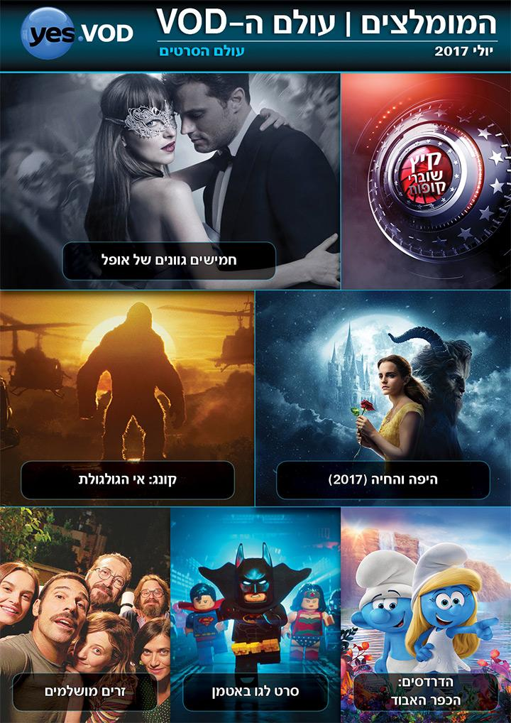 G:\VOD\VOD\היילייטס\2017\יולי\2017_JULY_VOD_page-MOVIES.jpg