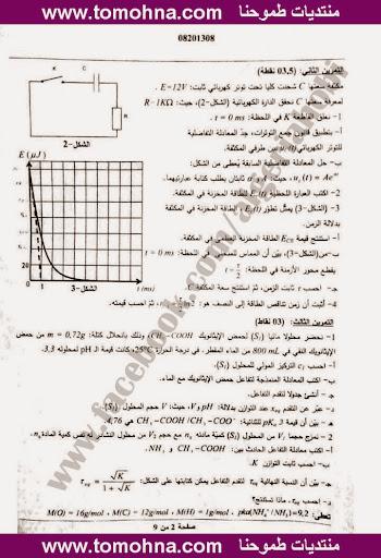 موضوع الفيزياء بكالوريا 2013 شعبة تقني رياضي و رياضيات 22.jpg